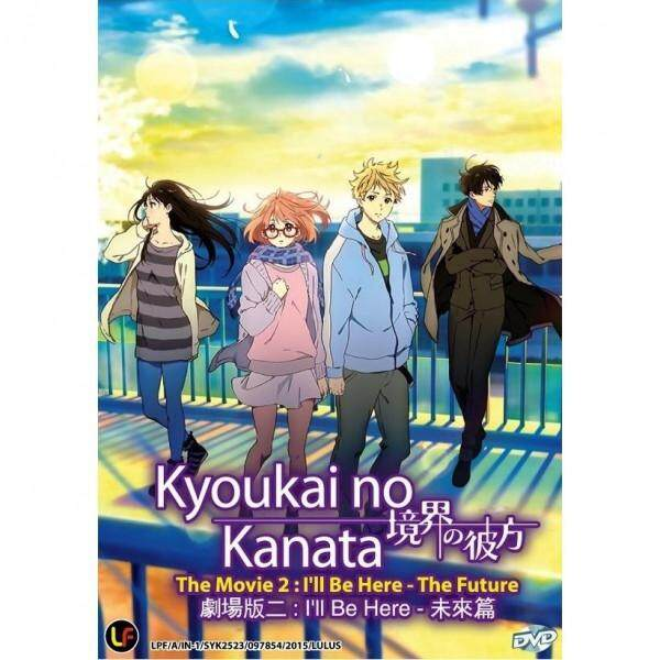 KYOUKAI NO KANATA Movie 2 I'll Be Here - The Future Anime DVD