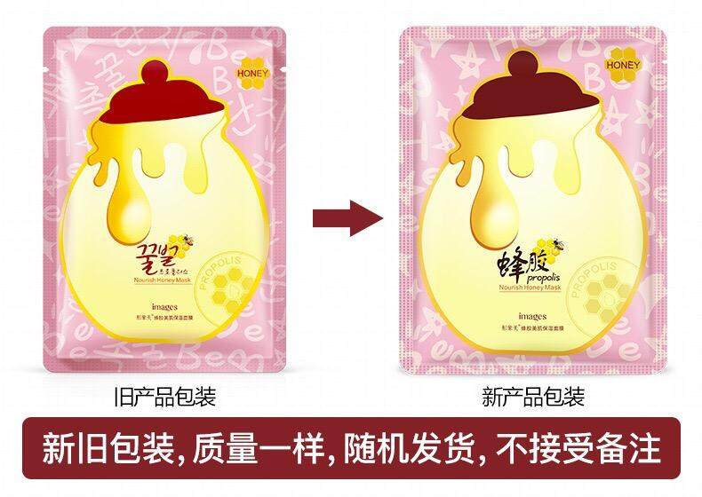 IMAGES Nourish Honey Facial Mask-Pink