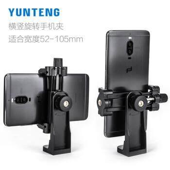 Yunteng vertical Tripod Mount Adapter Universal Smartphone Holder Clip