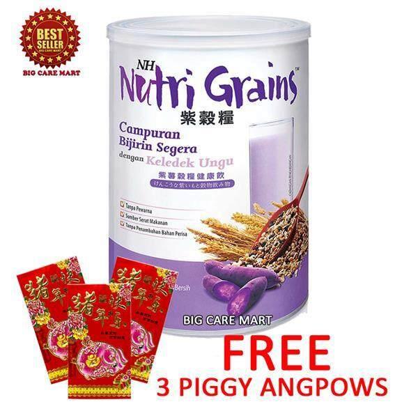 NH Nutri Grains with Purple Sweet Potato 1kg + 3 Cute Piggy Angpows