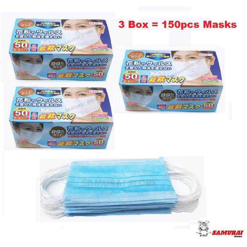 Buy (3 x Boxes) Japan High Quality 3 Layers Thicken Professional Surgical Disposable Elastic Type Beauty Make Up Face Mask 50pcs Malaysia
