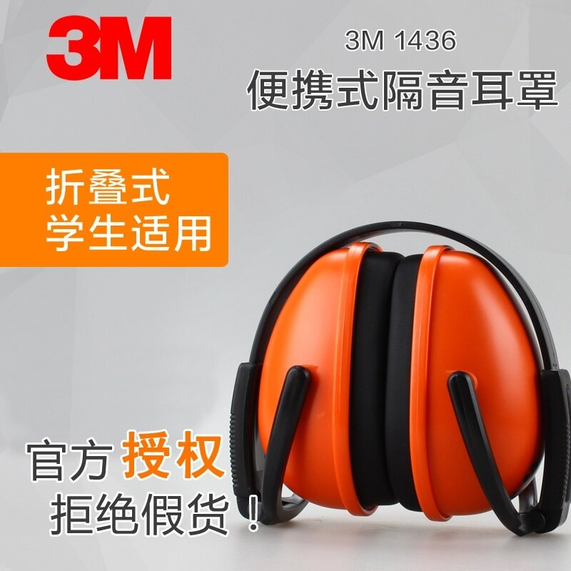 Buy 3M 1436 folding-Soundproof earmuffs professional anti-noise shooting to sleep industrial available protective earmuffs Malaysia