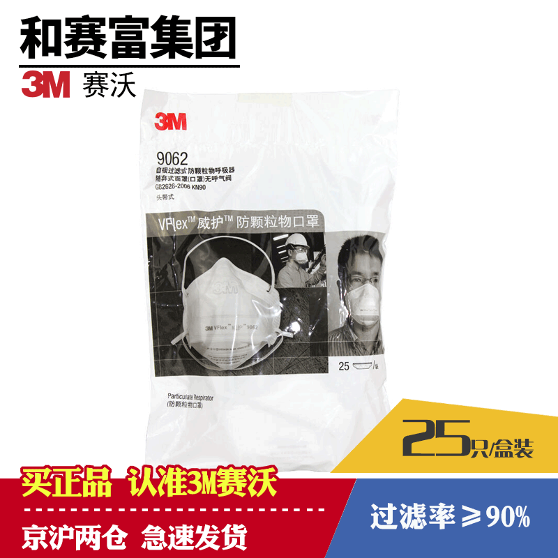 3M masks 9062 KN90 self-suction filter-anti-particles material breathing is anti-fog and haze men and women riding fog
