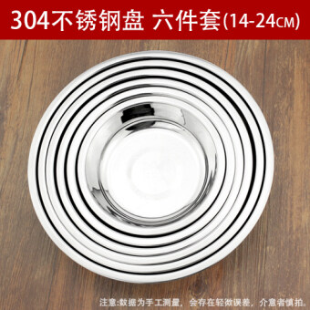 A hundred Chang 304 stainless steel plate disc dish plate dish home iron plate tray flat plate fruit plate steaming plate