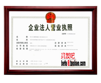 Harga A4/A3/A3 business license photo frame