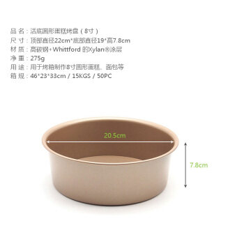 Harga Cake high body round FDA champagne gold mold pan