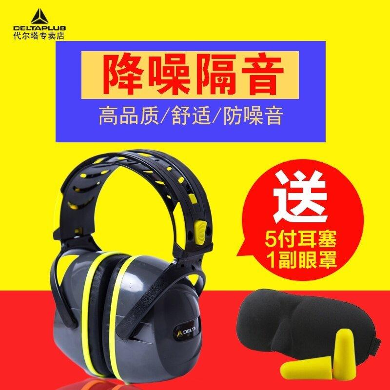 Deltaplus industrial anti-noise reduction ear is anti-noise earplugs