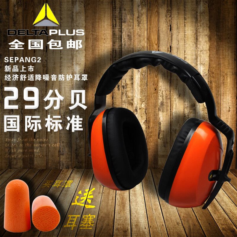 Buy Deltaplus SEPANG2 earmuffs F1 snow bang noise to sleep anti-noise factory learning noise protection earmuffs Malaysia