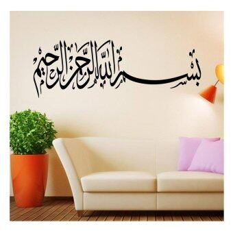 Harga Home Deco Bismillah Islamic Wall Sticker