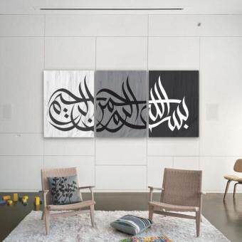 Harga Islamic Calligraphy Art Canvas - Bismillah II