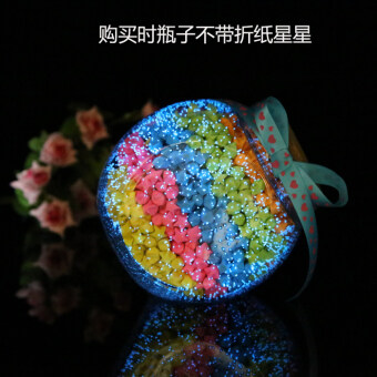 Luminous wishing bottle fluorescent star bottle nebula glass bottledrift bottle Lucky Star bottle fold stars paper dress stars bottle