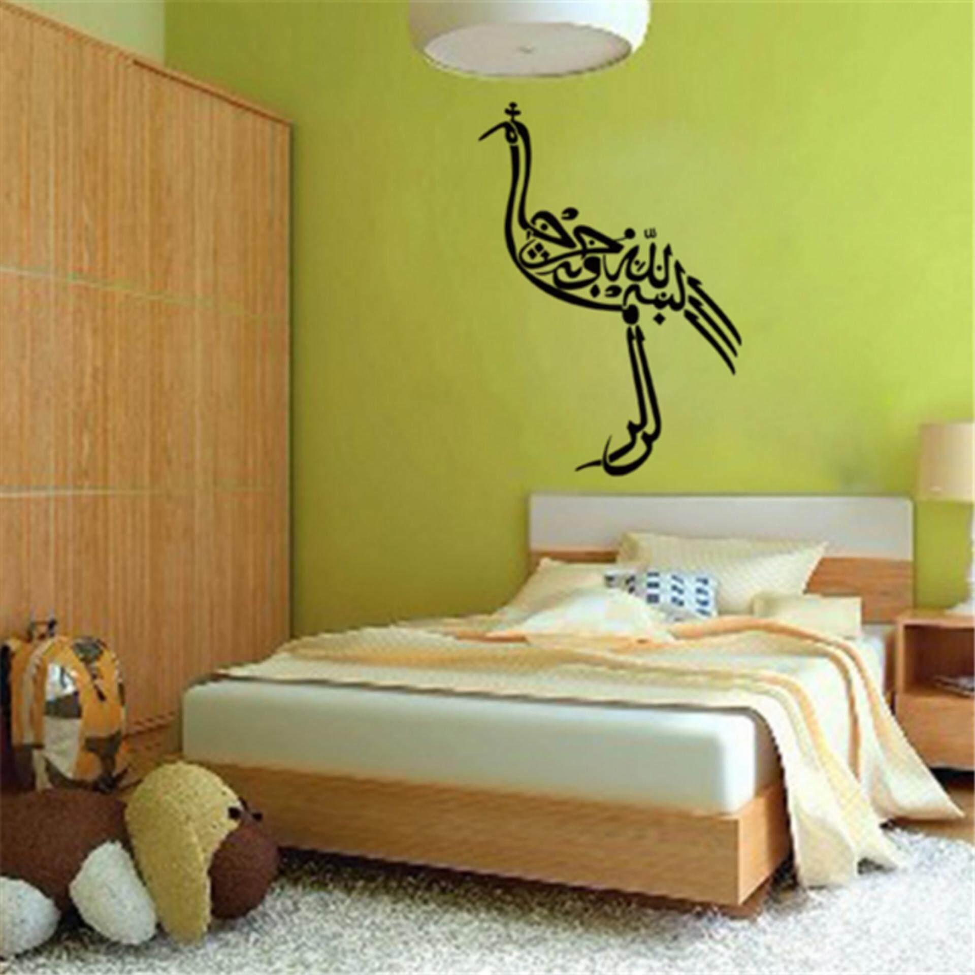 eShop Checker Muslim Arabic Islamic Wall Sticker Moslem Vinyl Wall ...