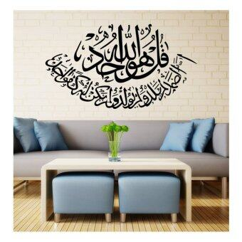 Harga Personalized Home Deco Islamic Wall Sticker Surah Al-Ikhlas [The Purity]