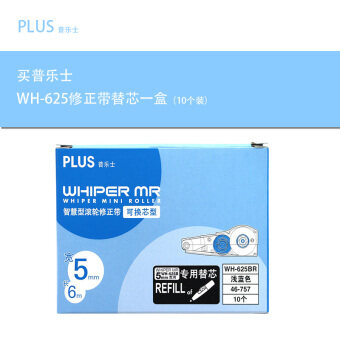 Plus wh-625r/624r/626r correction with refill correction tape