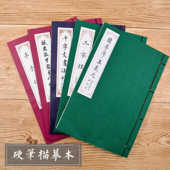 Three character classic thousand character classic Heart Sutra calligraphy copybook Preface