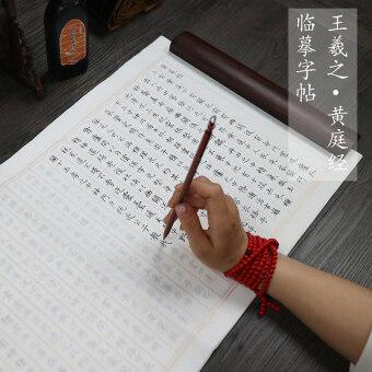 Wang Xizhi Heart Sutra handwritten BENSE.O Calligraphy Brush word copybook