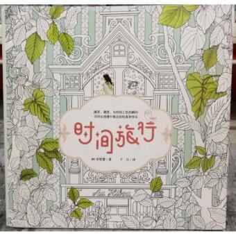 96 Pages Time Travel Colouring Book