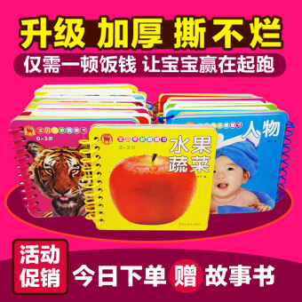 Baby cognitive card books early childhood books