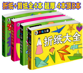 Children origami paper-cut books