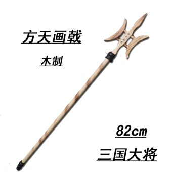 Children's wooden toys wooden sword toys Lu Bu party days paintingJi Fang Tianji wooden toy weapons
