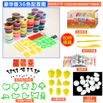 Color color non-toxic colored clay ultra-light Clay