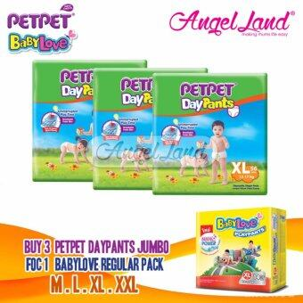 Harga [Buy 3 FOC 1] PetPet DayPant Jumbo Pack XL40 + FOC BabyLove Regular Pack XL14 (EM)