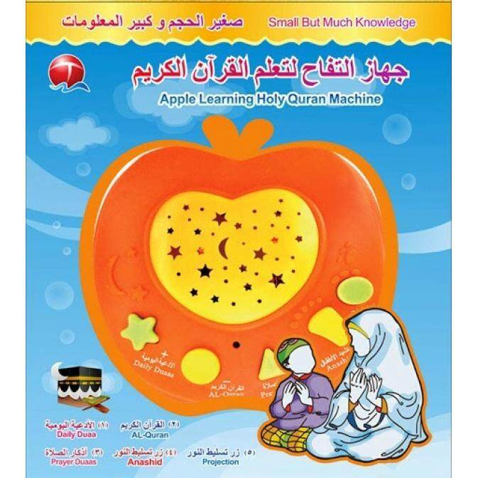 Islamic Apple Orange