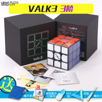 Harga Magic Box valk3 mini three order cube no missing warriorsminimalist promise 34567 wing cross-body to electric SQ1