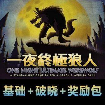 Night ultimate werewolf containing Dawn Chinese kill the newversion with reward bag table board game card game