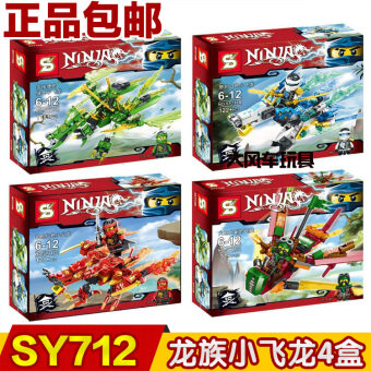 Phantom ninja Kai Lloyd like small dragon sy712 guns buildingblocks