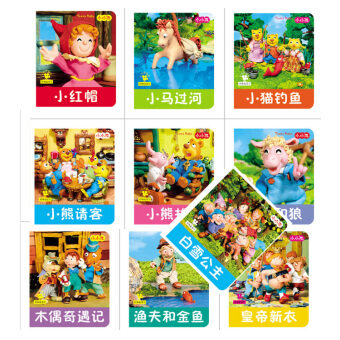 Harga Small children's theater series fairy tale early childhood book fairy tale book