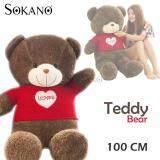 (RAYA 2019) SOKANO 1 Meter Giant Bear with Love Red Shirt Best Christmas, Birthday and Valentine Gift