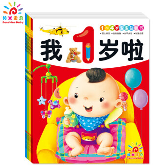 Harga Sunny baby my 1 year old 2 years old 3 years old 4 the baby andyoung children's early childhood educational game 0-4-year-old babyearly childhood