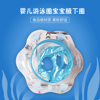 Taiwan mambo baby swim ring baby armpit ring infants and young children sitting circle floating ring children's life buoy seat inflatable