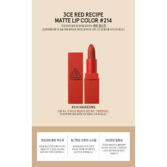 Harga 3CE RED RECIPE MATTE LIP COLOR #214 SQUEEZING with Security Sticker 防伪贴