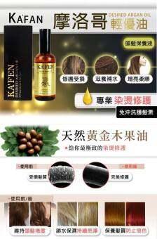 KAFEN Desire Argan Oil 100ml - 2