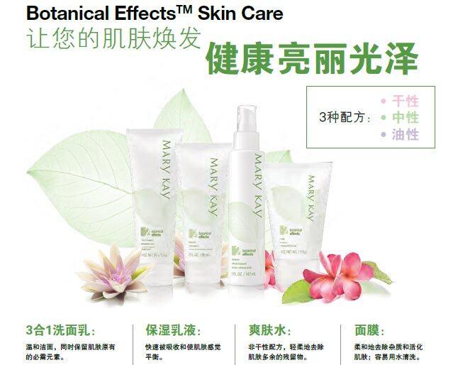 Mary Kay Botanical Effects Set (Dry Skin) Formula 1 *100% original*