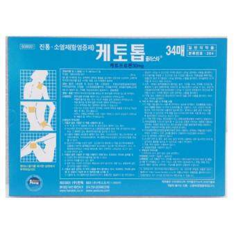 Pain Relieving Patch New KETOTOP 34 patches Korea FDA Patented 12Hours Effect - 3
