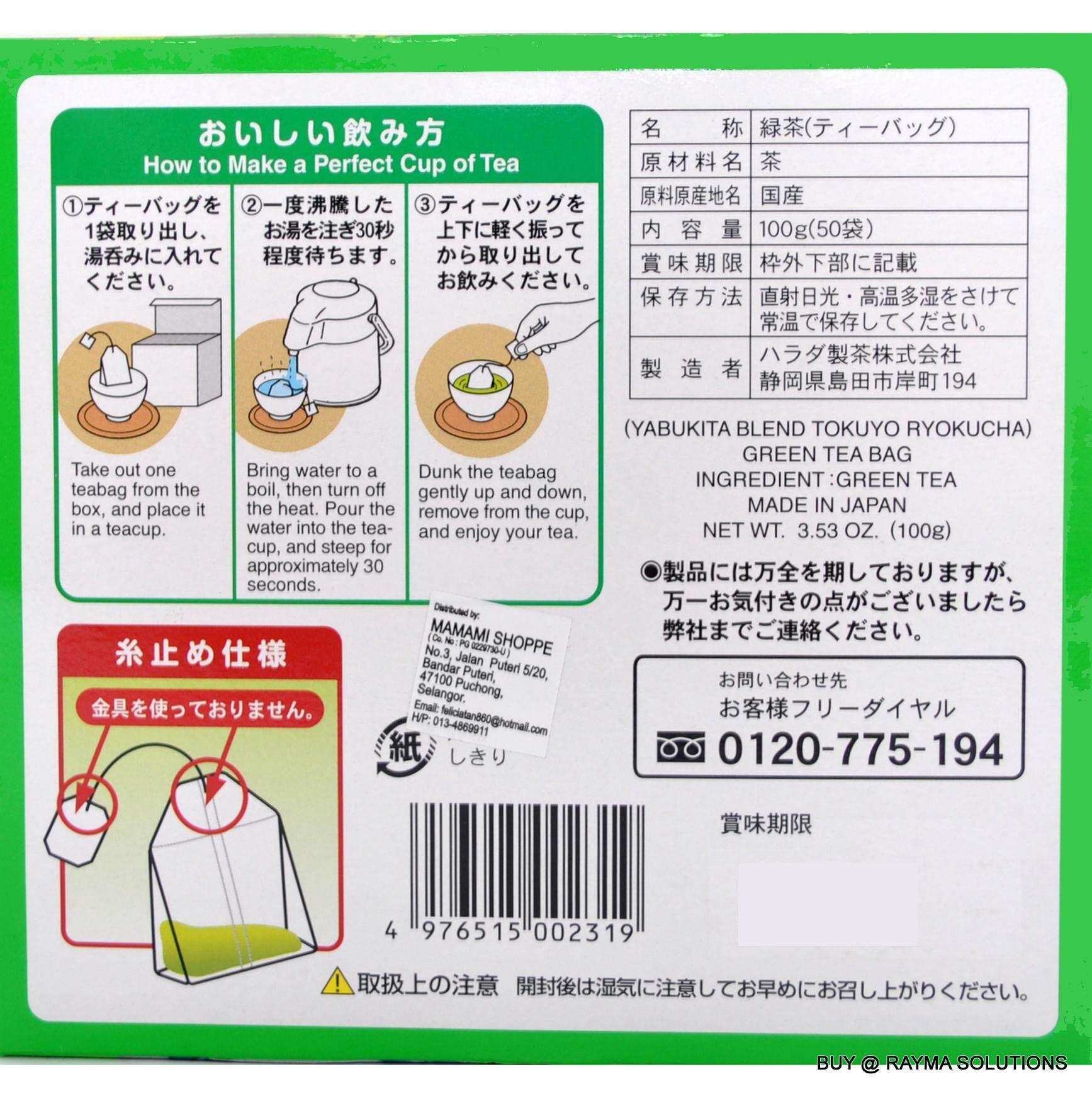 [ PROMO SET ] HARADA Yabukita Blend Authentic Japanese Green Tea