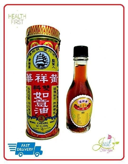 Wong Cheung Wah \'U-I\' Oil 12.5ml