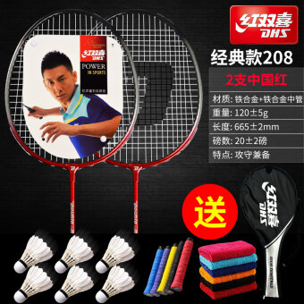 DHS badminton racket 2 only installed genuine single shot men and women beginner children's adult fitness-playing ultralight double shot