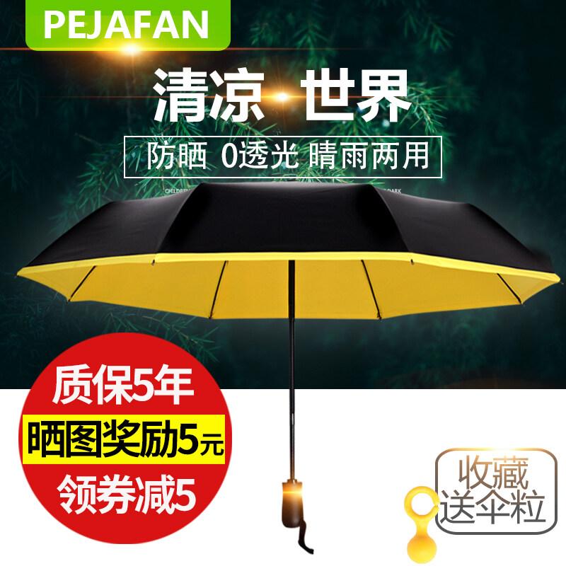 Folding rain or shine dual use parasol black umbrella Malaysia