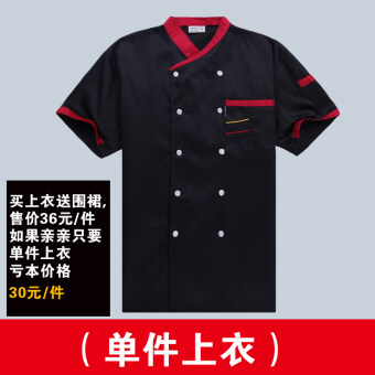Harga Short sleeved hotel Western canteen chef clothes chef clothing (Black short sleeve (single coat)) (Black short sleeve (single coat))