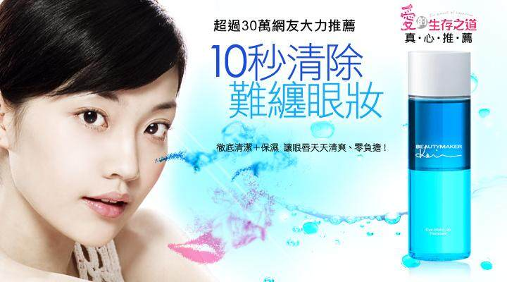 BeautyMaker Eye Make Up Remover (EXP Date: 17.05.20)
