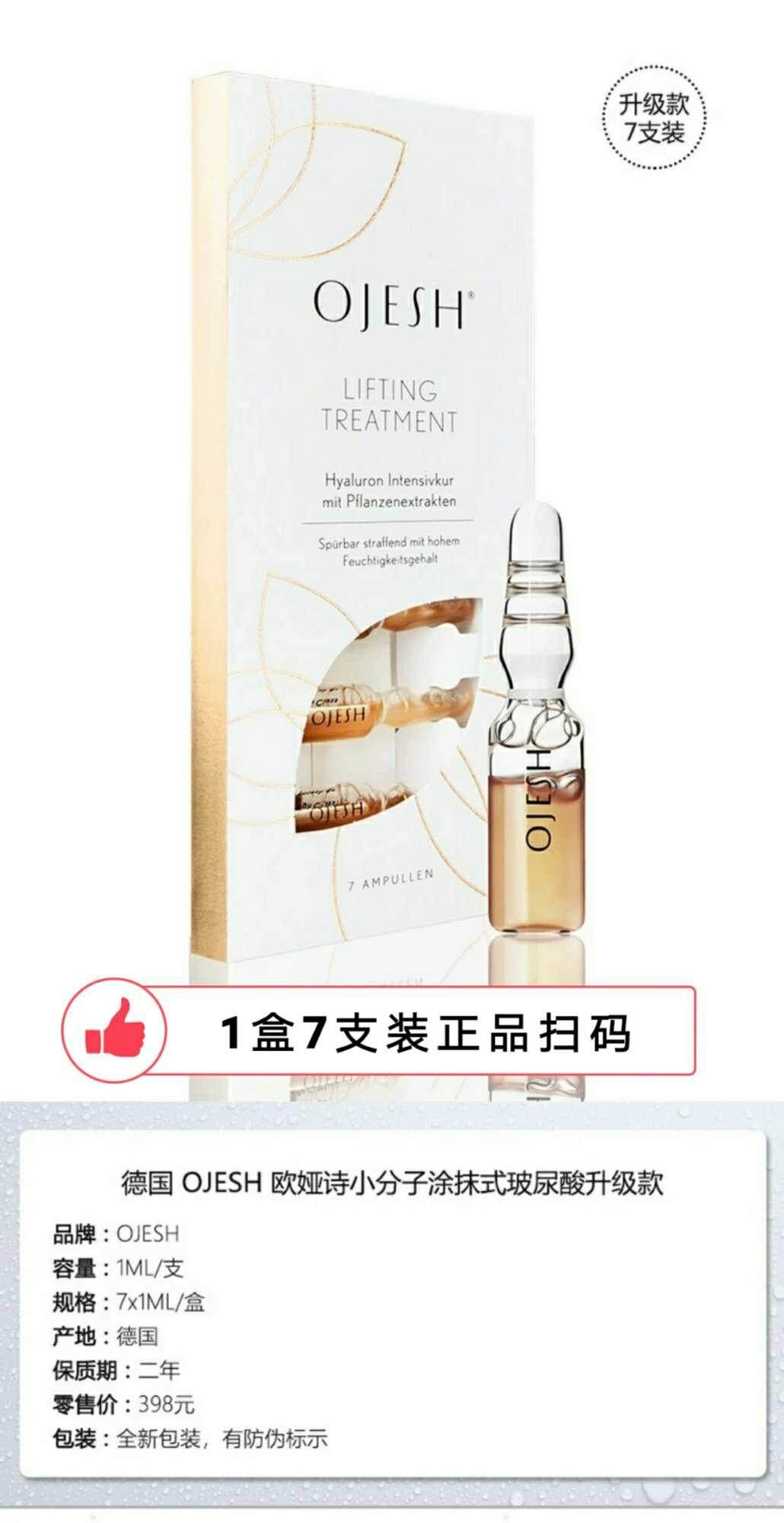 (Ready Stock 171) Ojesh Germany OJESH Lifting Treatment Serum Ampoules Hyaluronic Acid