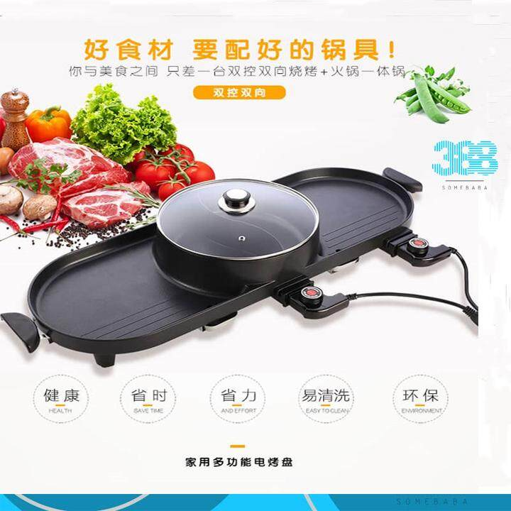 【READY STOCK】2 In 1 Electric Bbq Grill and Steamboat Hot Pot Shabu Roast Fry Pan