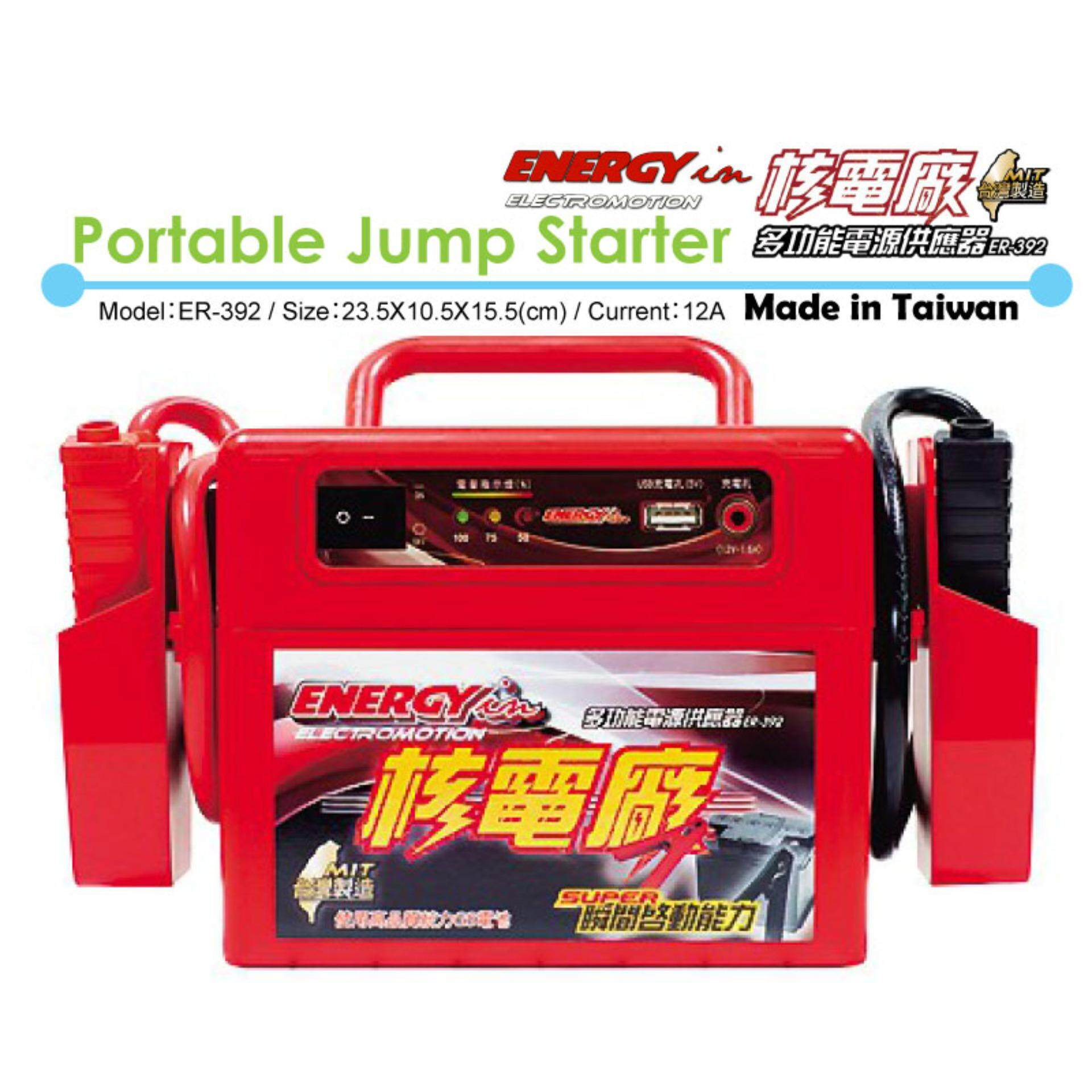 Energy in Electromotion 12V Vehicle Portable Jump Starter Car Battery Starter Booster ER-392