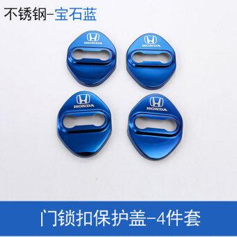 Honda Chrome feel lock protective cover Honda city jazz BRV Honda civic, Honda accord Honda Honda CRV HR - V (pc4) blue