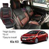 Broz Kia K3 Red Lining Design Universal Car PU Seat Mat with Lumbar Support Per Piece