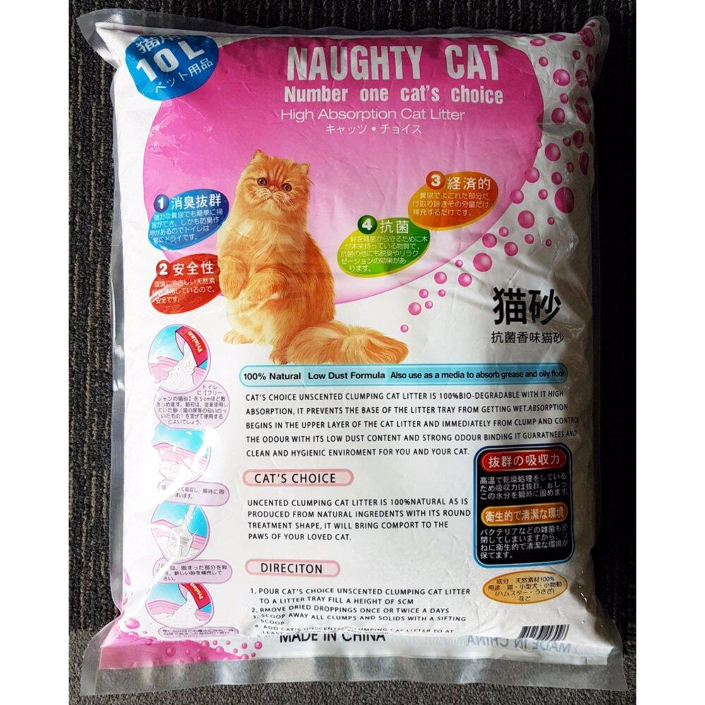10 LITER NAUGHTY CAT SUPER CLUMPING CAT LITTER (ROSE SCENTED) x 3 BAGS